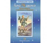 """Книга """"Таро 78 Дверей. Приглашение в прошлое и будущее"""""""