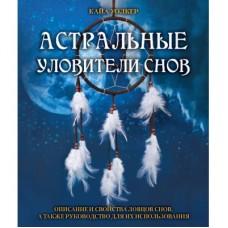 """Книга """"Астральные уловители снов"""""""