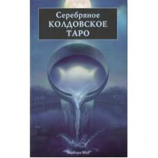 """Книга """"Серебряное Колдовское Таро"""""""