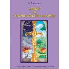 """Книга """"Закон или открытая книга Кармы"""""""