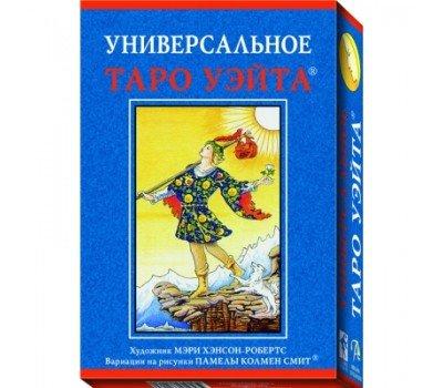 """Набор """"Универсальное таро Уэйта"""""""