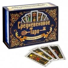 Средневековое таро в подарочной коробочке