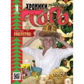 "Журнал ""Хроники Таро"" (ЖХТ 1/15)"