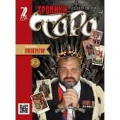 "Журнал ""Хроники Таро"" (ЖХТ 2/15)"