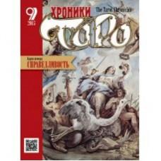 "Журнал ""Хроники Таро"" (ЖХТ 9/15)"