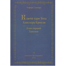 "Книга ""Ключи таро Тота Алистера Кроули. Том Первый - Хануман"""