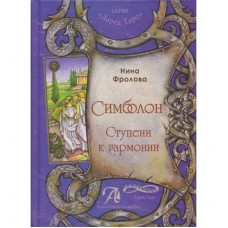 "Книга ""Оракул Симболон. Ступени гармонии"""