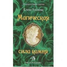 """Книга """"Магическая сила камня"""""""