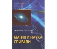 """Книга """"Наука и Магия Спирали"""""""