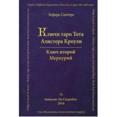 """Книга """"Ключи Таро Тота А. Кроули"""" Том Второй - Меркурий"""