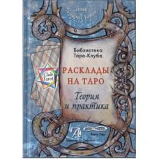 """Книга """"Расклады на картах Таро. Теория и практика"""""""