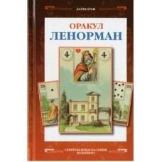 "Книга ""Оракул Ленорман"", Лаура Тауан"