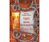 "Книга ""Таро Магия Наслаждения. Дорогами Эроса"""
