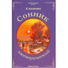 Сонник эзотерический, Анопова Е.