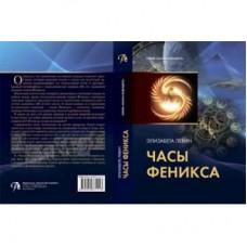 "Книга ""Часы Феникса"""