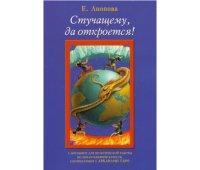 """Книга """"Стучащему да откроется"""" с соответствиями Старших Арканов Таро"""