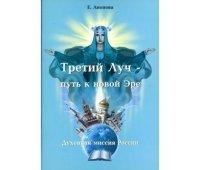 """Книга """"Третий луч, путь к новой эре"""""""