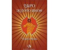 """Книга """"Таро Золото икон"""""""