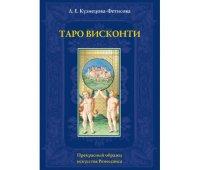 "Книга ""Таро Висконти"""