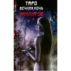 """Книга """"Таро Вечная Ночь Вампиров"""""""