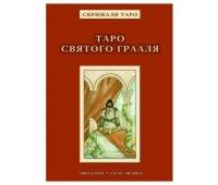 """Книга """"Таро Святого Грааля"""""""