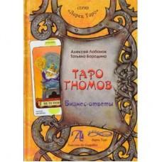 """Книга """"Таро Гномов, бизнес-ответы"""""""