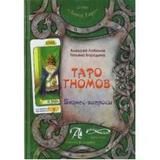 "Книга ""Таро Гномов, бизнес-вопросы"""