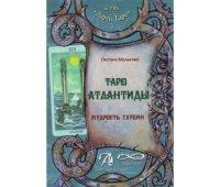 "Книга ""Таро Атлантиды, мудрость глубин"""