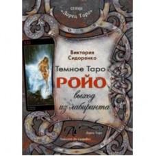 "Книга ""Темное Таро Ройо. Выход из Лабиринта"""