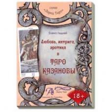 """Книга """"Любовь, интрига, эротика в Таро Казановы"""""""