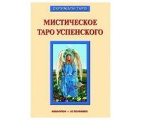 "Книга ""Мистическое Таро Успенского"""