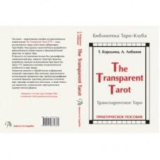 """Книга """"Транспарентное Таро"""""""