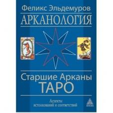 "Книга ""Арканология. Старшие Арканы Таро"""