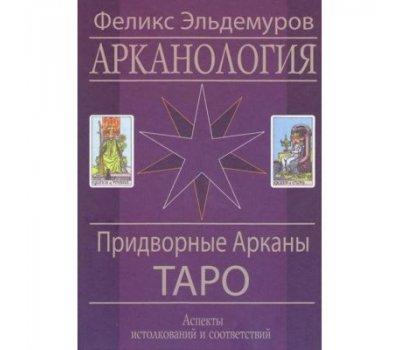 "Книга ""Арканология. Придворные Арканы Таро"""