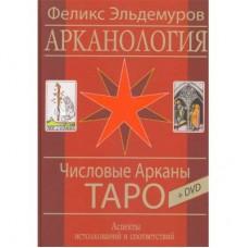 """Книга """"Арканология. Числовые Арканы Таро"""" + DVD"""