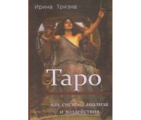 """Книга """"Таро Как система анализа и воздействия"""""""