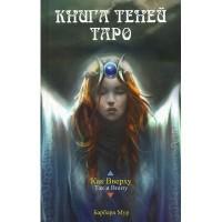 """Книга """"Таро Книга Теней"""""""