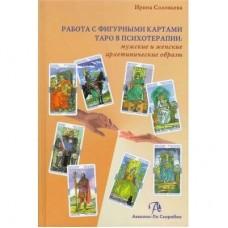 """Книга """"Работа с фигурными картами таро в психотерапии: мужские и женские ахетипические образы"""""""