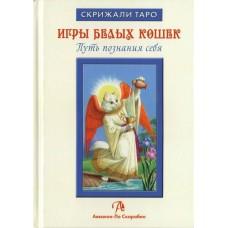"""Книга """"Игры Белых Кошек: Путь познания себя"""""""