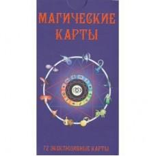 Русская Серия Таро - Магические Карты