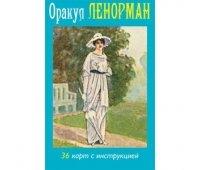 Оракул Ленорман новая коробка на русском языке
