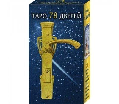 Русская Серия Таро - Таро 78 Дверей