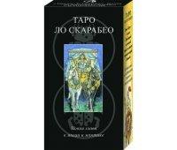 Русская Серия Таро - Таро Ло Скарабео
