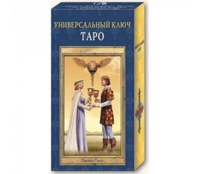 Русская Серия Таро - Таро Универсальный Ключ