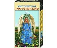 Русская Серия Таро - Таро Успенского