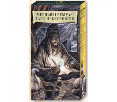 Русская Серия Таро - Таро Черный Гримуар