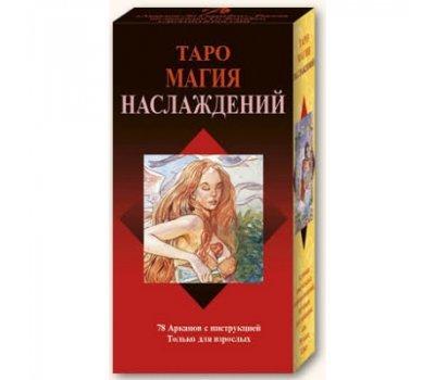 Русская Серия Таро - Таро Магия Наслаждений