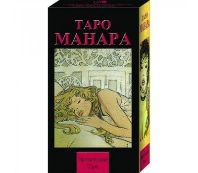 Русская Серия Таро - Эротическое Таро Манара