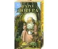 Русская Серия Таро - Таро Дюрера