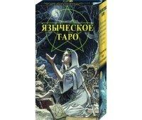 Русская Серия Таро - Таро Языческое